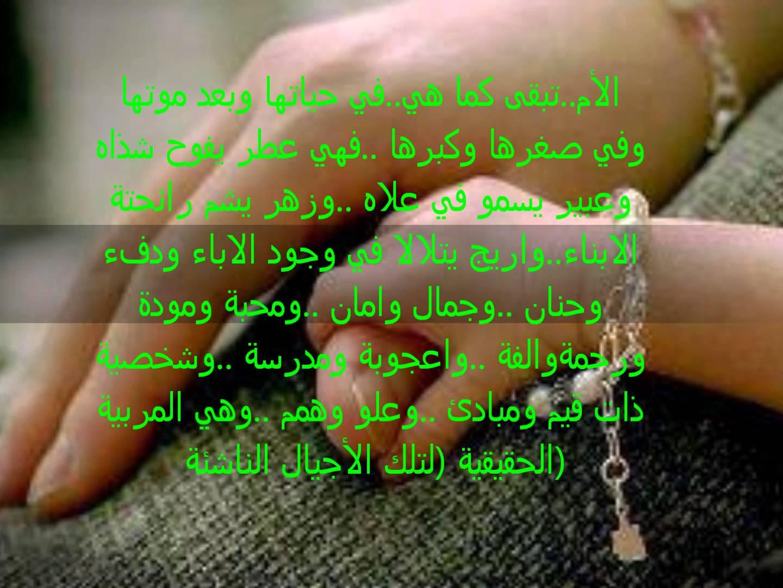 بالصور كلمات عن الام روعه , الام واجمل واصدق الكلمات عن الام 3682 8