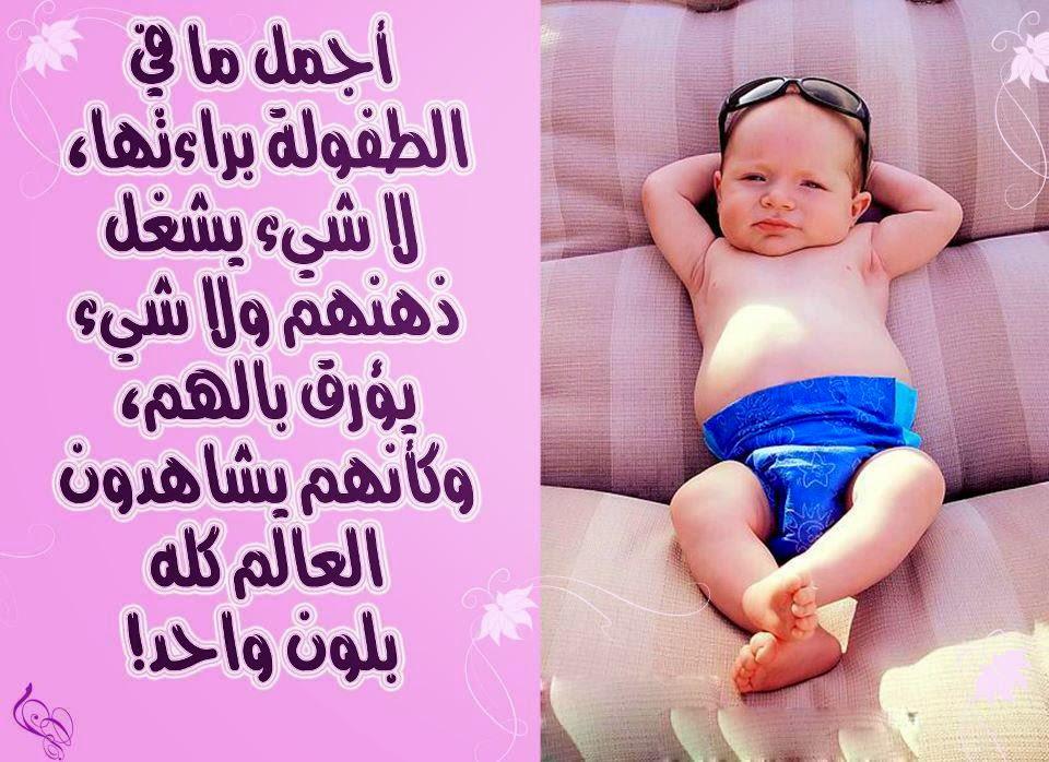 بالصور كلام عن الاطفال , الطفوله والترتيب لها والاقدام عليها 3684 3