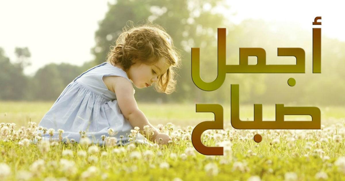 صوره خلفيات صباح الخير , كلمات بسيطه تحمل اجمل معانى الصباح