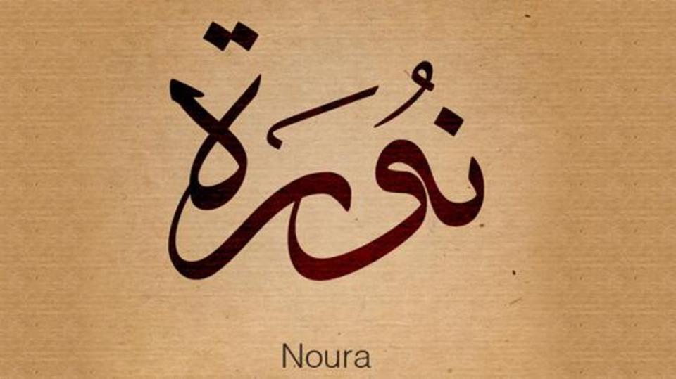 بالصور معنى اسم نوره , تعرف على معاني اسم نوره 3744 2