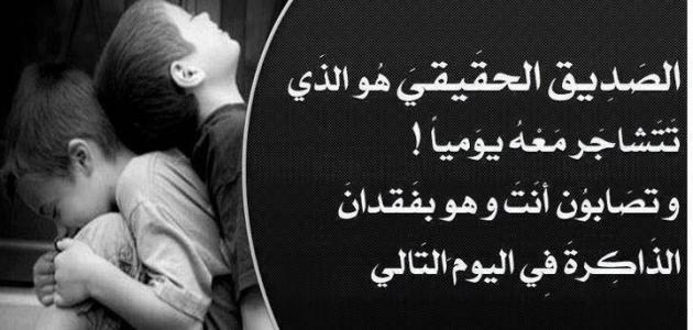صوره حكمه عن الصديق , عبارات و حكم معبرة عن الصديق