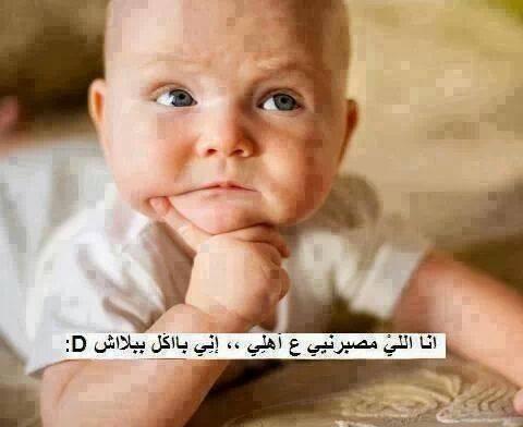 بالصور صور مضحكة للاطفال , هتموت من الضحك مع صور مضحكة للاطفال 3773 9
