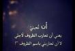 بالصور رسائل زعل الحبيبة على الحبيب , عبري عن زعلك من حبيبك برسالة مؤثرة 3776 1 110x75