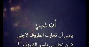 بالصور رسائل زعل الحبيبة على الحبيب , عبري عن زعلك من حبيبك برسالة مؤثرة 3776 1 310x165