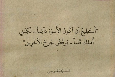 بالصور رسائل زعل الحبيبة على الحبيب , عبري عن زعلك من حبيبك برسالة مؤثرة 3776 11