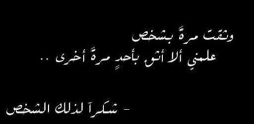 بالصور رسائل زعل الحبيبة على الحبيب , عبري عن زعلك من حبيبك برسالة مؤثرة 3776 5