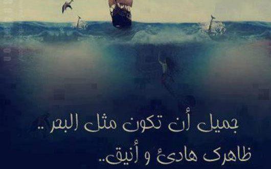 صورة كلام عن البحر , اروع ما قيل عن البحر