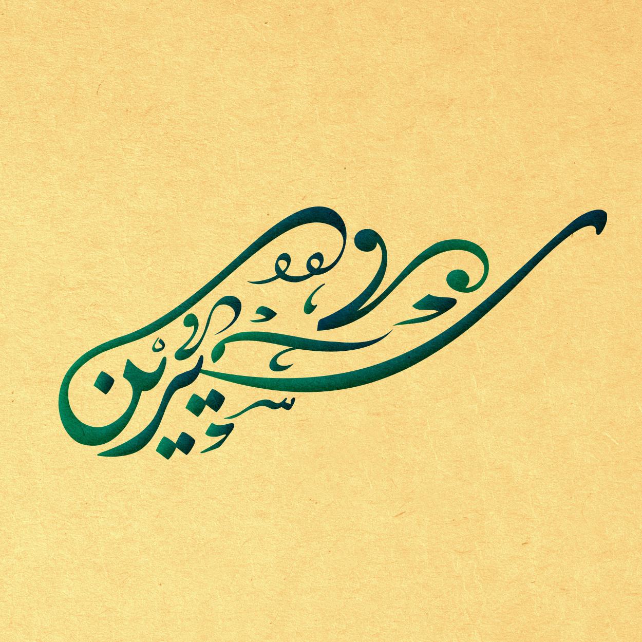 بالصور زخرفة اسماء , طرق جميلة لكتابة الاسماء بطريقة مزخرفة 3801 1
