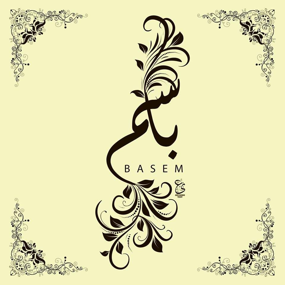 بالصور زخرفة اسماء , طرق جميلة لكتابة الاسماء بطريقة مزخرفة 3801 8