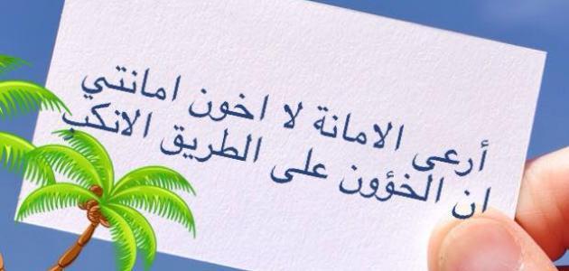 بالصور تعبير عن الامانة , كلمات جميلة عن الامانة 3807 3