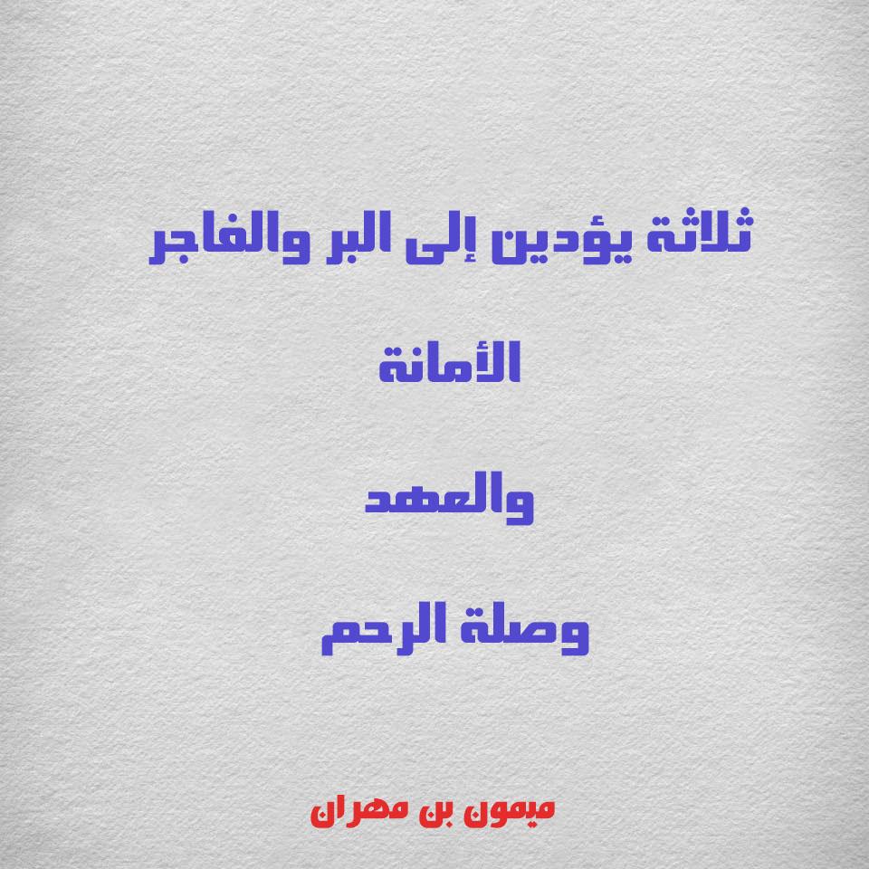 بالصور تعبير عن الامانة , كلمات جميلة عن الامانة 3807 7