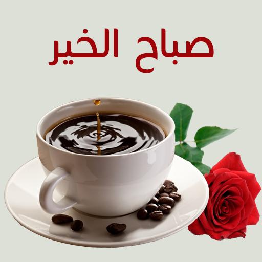 بالصور مساء الخير كلمات , عباراة مساء الخير 3809 1