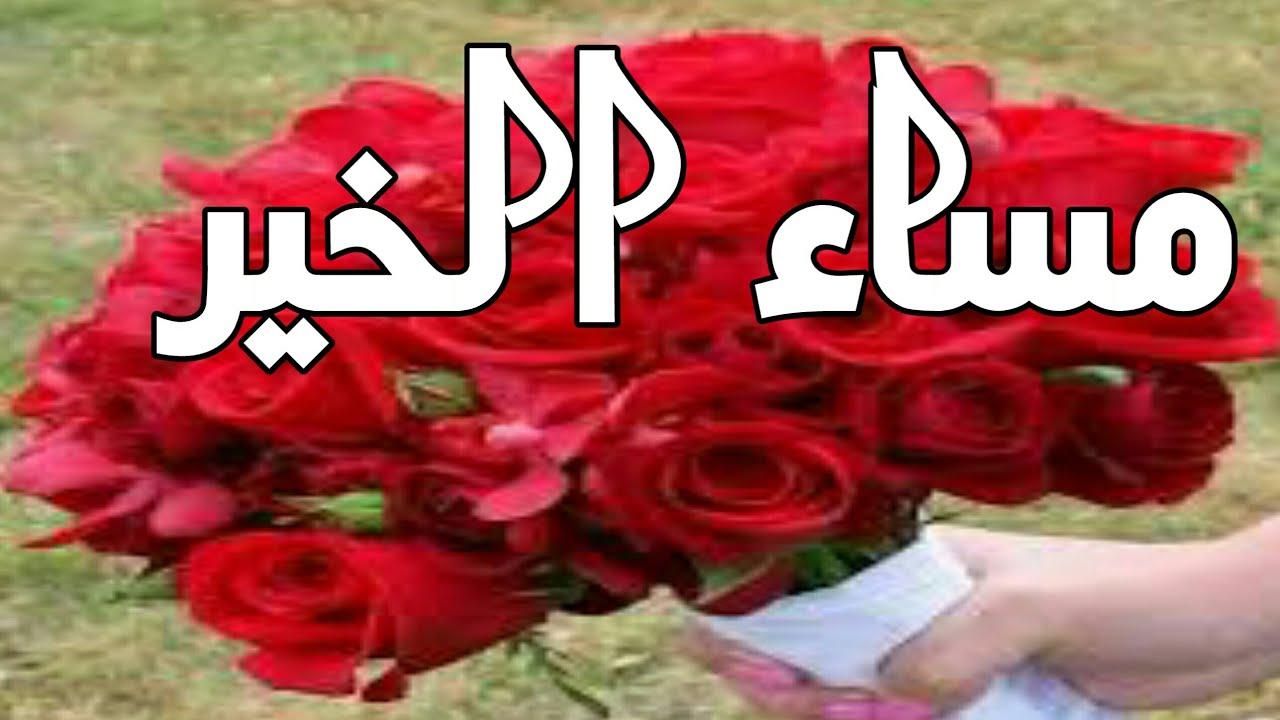 بالصور مساء الخير كلمات , عباراة مساء الخير 3809 10