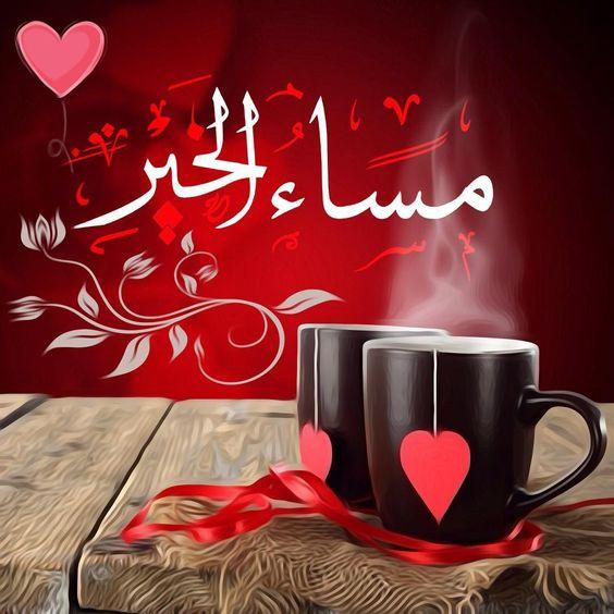 بالصور مساء الخير كلمات , عباراة مساء الخير 3809 3
