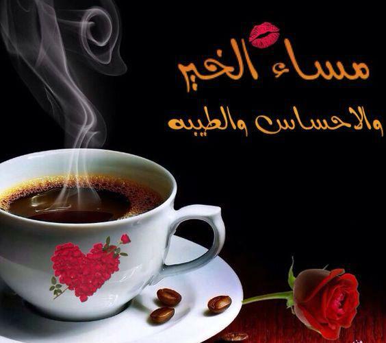 بالصور مساء الخير كلمات , عباراة مساء الخير 3809 4