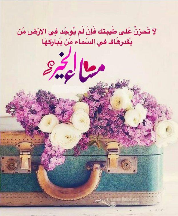 بالصور مساء الخير كلمات , عباراة مساء الخير 3809 6