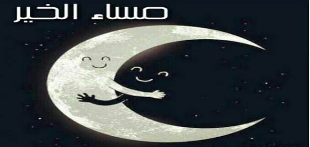 بالصور مساء الخير كلمات , عباراة مساء الخير 3809 9