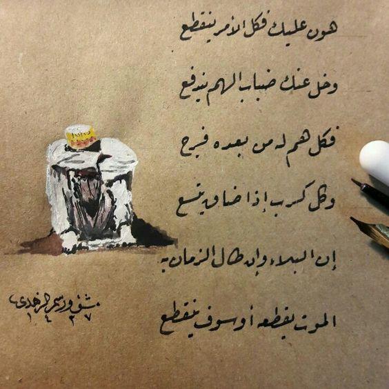 بالصور اجمل ابيات الشعر , اجمل ما قيل من القصائد الشعرية 3821 1