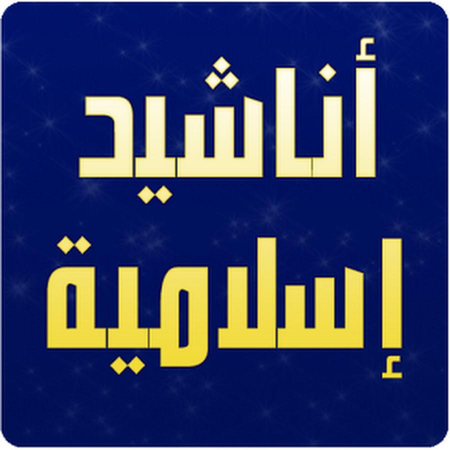 بالصور اغاني اسلامية جديدة , اجمل الاغاني الاسلامية الجديدة 3826 1