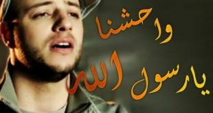 بالصور اغاني اسلامية جديدة , اجمل الاغاني الاسلامية الجديدة 3826 3 310x165
