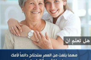 صوره هل تعلم عن الام , معلومات في صورة هل تعلم عن الام