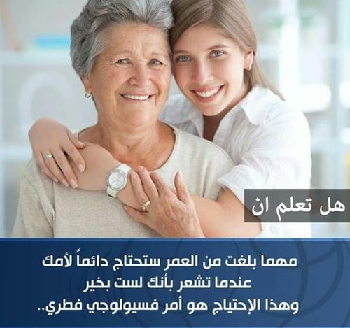 صور هل تعلم عن الام , معلومات في صورة هل تعلم عن الام