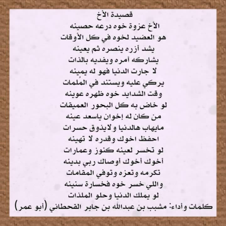 صوره شعر عن فراق الاخ , اجمل ما قيل من قصائد شعرية عن فراق الاخ