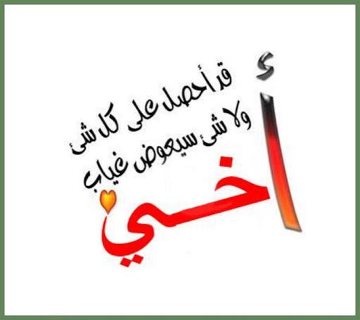 بالصور شعر عن فراق الاخ , اجمل ما قيل من قصائد شعرية عن فراق الاخ 3833 10
