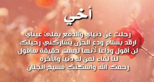 صور شعر عن فراق الاخ , اجمل ما قيل من قصائد شعرية عن فراق الاخ