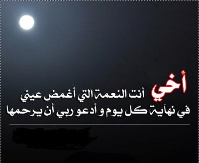 بالصور شعر عن فراق الاخ , اجمل ما قيل من قصائد شعرية عن فراق الاخ 3833 3