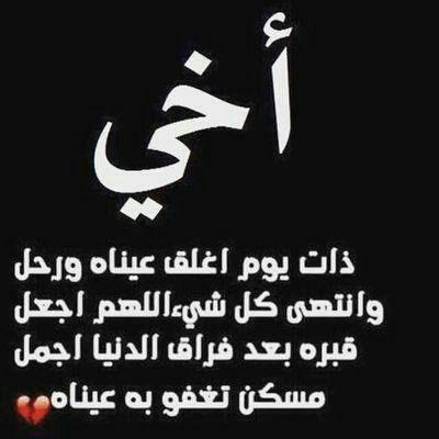 بالصور شعر عن فراق الاخ , اجمل ما قيل من قصائد شعرية عن فراق الاخ 3833 4