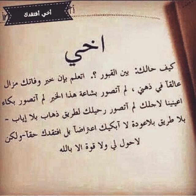 بالصور شعر عن فراق الاخ , اجمل ما قيل من قصائد شعرية عن فراق الاخ 3833 6