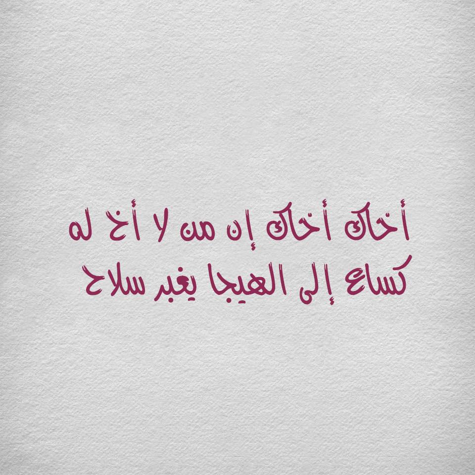 بالصور شعر عن فراق الاخ , اجمل ما قيل من قصائد شعرية عن فراق الاخ 3833 7