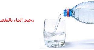 صور رجيم الماء فقط , معلومات عن رجيم الماء فقط