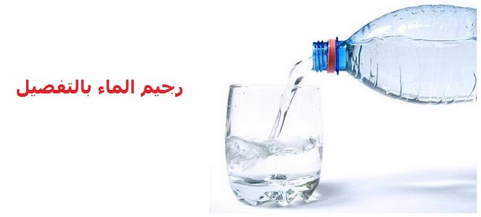 صوره رجيم الماء فقط , معلومات عن رجيم الماء فقط
