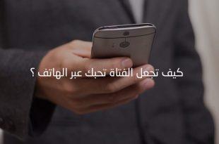 بالصور كيف تجعل الفتاة تحبك عبر الهاتف , الطريقة التي تجعل البنت تحبك عبر الهاتف 3867 3 310x205