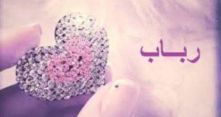 صوره معنى اسم رباب , معاني اسم رباب و مدلولاته