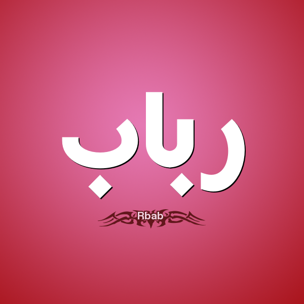 بالصور معنى اسم رباب , معاني اسم رباب و مدلولاته 3869