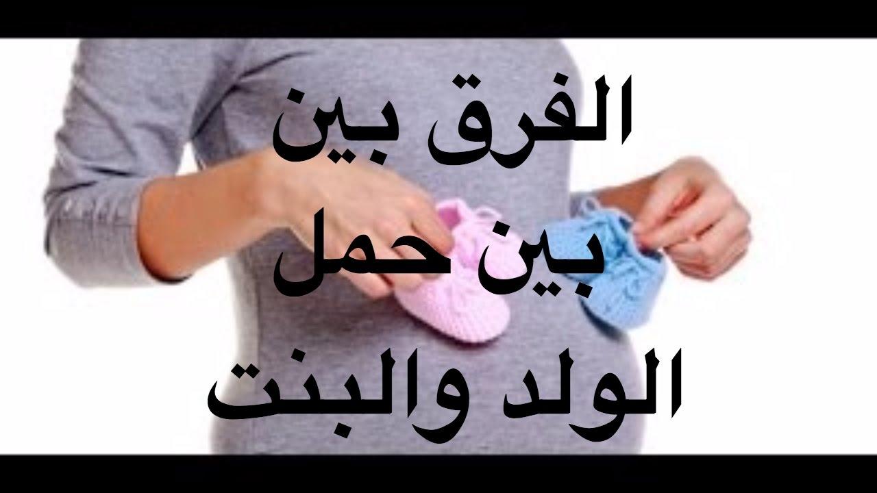 صوره الفرق بين حمل الولد والبنت , تعرفي على الفرق بين حمل الولد و حمل البنت