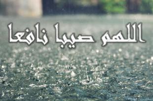 صوره دعاء المطر , ادعية تقال في المطر