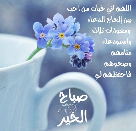 بالصور كلمة صباح الخير , صور جميلة مكتوب عليها صباح الخير 3910 1