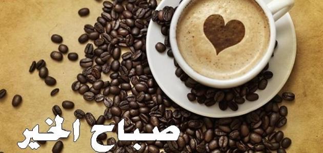 بالصور كلمة صباح الخير , صور جميلة مكتوب عليها صباح الخير 3910 2