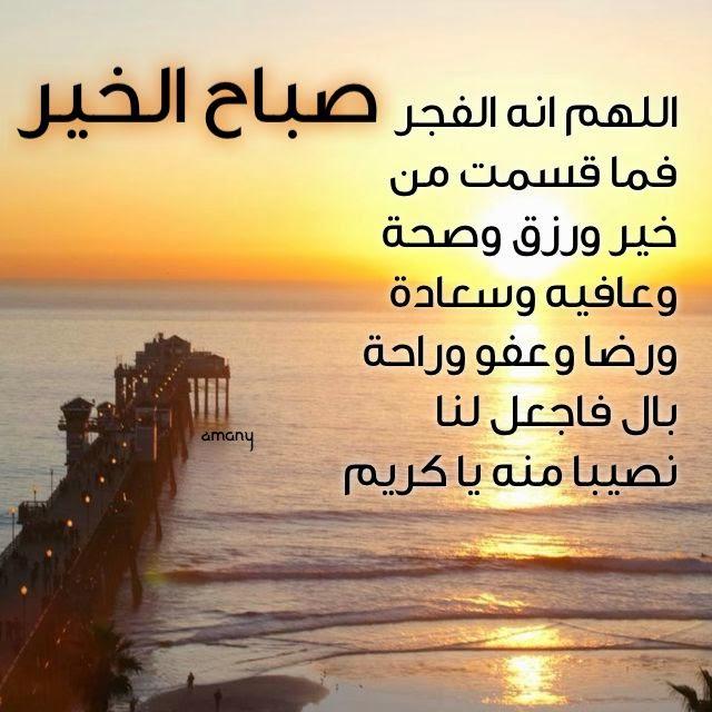 بالصور كلمة صباح الخير , صور جميلة مكتوب عليها صباح الخير 3910 3