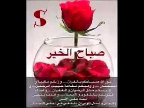 بالصور كلمة صباح الخير , صور جميلة مكتوب عليها صباح الخير 3910 4