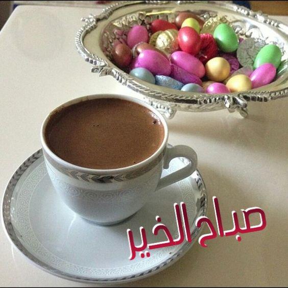 بالصور كلمة صباح الخير , صور جميلة مكتوب عليها صباح الخير 3910 5