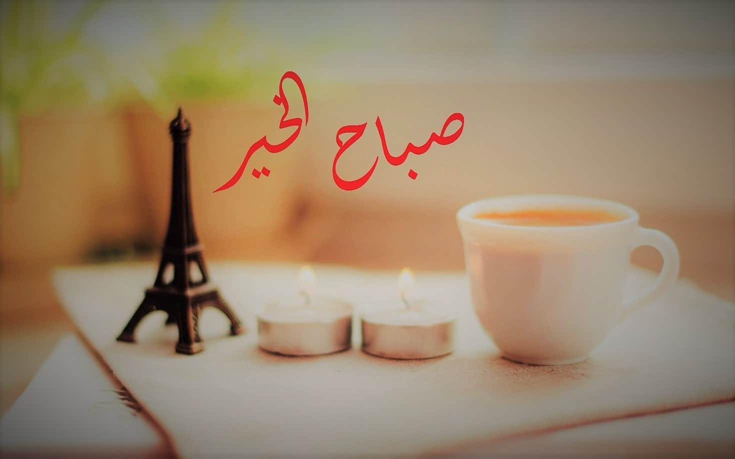 بالصور كلمة صباح الخير , صور جميلة مكتوب عليها صباح الخير 3910 8