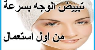 صور خلطة تبيض الوجه في يوم واحد , طريقة سريعة لتبيض الوجه في يوم واحد