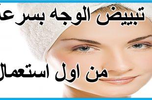 بالصور خلطة تبيض الوجه في يوم واحد , طريقة سريعة لتبيض الوجه في يوم واحد 3914 4 310x205