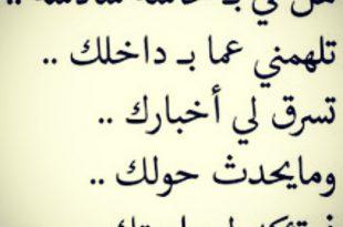 صوره شعر غزل قصير , اجمل ما قيل من القصائد القصيرة للغزل