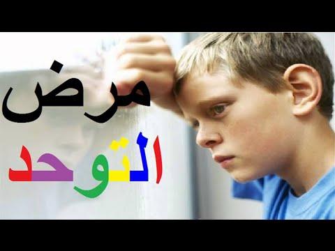 بالصور علاج مرض التوحد , معلومات عن علاج مرض التوحد 3942 2